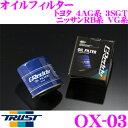 TRUST トラスト GReddy OX-03 オイルフィル...