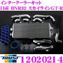 TRUST トラスト GReddy 12020214 インタークーラーキット 日産 BNR32 スカイラインGT-R用 コアタイプ:TYPE29F H302/L710/W100
