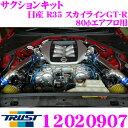 TRUST トラスト エアクリーナー 12020907 GReddy サクションキット 日産 R35 スカイラインGT-R/80φ エアフロ 純正タービン用