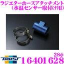 TRUST トラスト GReddy 16401628 ラジエターホースアタッチメント 28φ 水温センサー取付け用 ニッサン K12 マーチ/ホンダ GD1/2 フィット等用