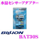 BILLION ビリオン 水温センサーアダプター BAT30S エアブリーズタイプ φ30用 水温センサーアタッチメント ホンダ GD3 / GD4 フィット マツダ NA6CE / NA8CE ロードスター等用 1/8PT穴 2ホールタイプ