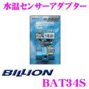 BILLION ビリオン 水温センサーアダプター BAT34S エアブリーズタイプ φ34用 水温センサーアタッチメント 日産 BNR32 スカイライン GT-R等用 1/8PT穴 2ホールタイプ
