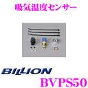 "BILLION ビリオン 吸気温度センサー BVPS50 VFC-Max / VFCII / VFC-Pro""DD"" / VFC-eLM 対応 VFC オプションパーツ"