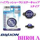 BILLION ビリオン ラジエーターキャップ BHR01A ハイプレッシャーラジエターキャップ スバル インプレッサ / スズキ アルト等対応 Aタイプ