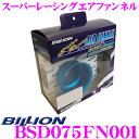 BILLION ビリオン エアファンネル BSD075FN001スーパーレーシングエアファンネル 内径75φアルミ製ブルーアルマイト 丸型ファンネルスーパーレーシングエアダクト専用