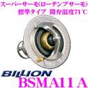 BILLION ビリオン スーパーサーモ BSMA11A ローテンプサーモスタット 標準形状タイプ 開弁温度71℃ マツダ エンジン型式 13B-T型(FC3S後期)等用 冷却水を早めにラジエターへ循環させることが可能