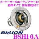 BILLION ビリオン スーパーサーモ BSH16A ローテンプサーモスタット 標準形状タイプ 開弁温度65℃ ホンダ H22A型 / C30A型エンジン等用 68℃開弁のみ設定 冷却水を早めにラジエターへ循環させることが可能