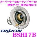 BILLION ビリオン スーパーサーモ BSH17B ローテンプサーモスタット 標準形状タイプ 開弁温度65℃ ホンダ K20A型エンジン(DC5R / EP3R)等用 68℃開弁のみ設定 冷却水を早めにラジエターへ循環させることが可能