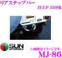 サン自動車工業 MJ-86 リアステップバー ミツビシ J50系 ジープ 用
