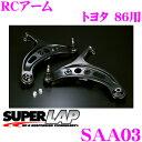 【4/23-28はP2倍】SUPERLAP スーパーラップ SAA03 RCアーム トヨタ ZN6 86用