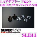 【4/23-28はP2倍】SUPERLAP スーパーラップ SLD11 LAアダプター フロント 日産 V35 スカイライン / Z33 フェアレディZ用