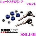 【4/23-28はP2倍】SUPERLAP スーパーラップ SSL101 ショートスタビリンク 日産 RPS13 180SX/S13 S14 S15 シルビア用
