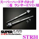 【4/23-28はP2倍】SUPERLAP スーパーラップ STR31 スーパーハードタイロッド 三菱 CN9A/CP9A ランサーEVO IV/V/VI用 2個入り