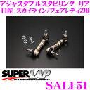 【4/23-28はP2倍】SUPERLAP スーパーラップ SAL151 アジャスタブルスタビリンク リア 日産 V35 スカイライン / Z33 フェアレディZ用