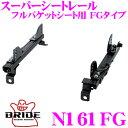 BRIDE ブリッド シートレール N161FG フルバケットシート用 スーパーシートレール FGタイプ ニッサン Z34 フェアレディZ適合 右座席用 日本製 保安基準適合モデル