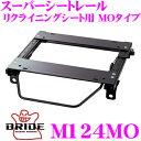 BRIDE ブリッド シートレール M124MO リクライニングシート用 スーパーシートレール MOタイプ 三菱 CU2W / CU4W エ...