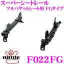 BRIDE ブリッド シートレール F022FGフルバケットシート用 スーパーシートレール FGタイプ スバル VAB/VAG WRX 左座席用 日本製 保安基準適合モデル