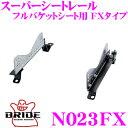 BRIDE ブリッド シートレール N023FXフルバケットシート用 スーパーシートレール FXタイプ ニッサン B15 サニー/WFY11 ウイングロード適合 右座席用 日本製 競技用固定タイプ