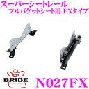 【2/25はP2倍】BRIDE ブリッド シートレール N027FX フルバケットシート用 スーパーシートレール FXタイプ 日産 B310 サニー適合 右座席用 日本製 競技用固定タイプ