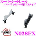 【2/25はP2倍】BRIDE ブリッド シートレール N028FX フルバケットシート用 スーパーシートレール FXタイプ 日産 B310 サニー適合 左座席用 日本製 競技用固定タイプ
