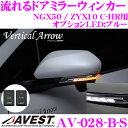 流れるLEDドアミラーウィンカーレンズ スイッチ付 アベスト Vertical Arrowシリーズ AV-028-B-Sトヨタ NGX50 / ZYX10 C-HR用 最先端のシーケンシャルモード搭載 メッキカラー:クローム/オプションランプ:ブルー/車検対応