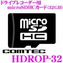 コムテック HDROP-32 コムテック ドライブレコーダー用オプション microSDHCカード (32GB/class10) 【HDR-251GH/HDR-151H/HDR-202G 等対応】