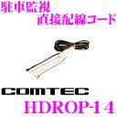 【2/25はP2倍】コムテック HDROP-14駐車監視・直接配線コードドライブレコーダー オプション
