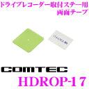 コムテック HDROP-17 ドライブレコーダー取付ステ—用...