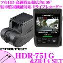 コムテック HDR-751G+ZR-14 GPS搭載ドライブ...