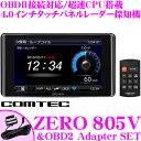 ZERO 805V &OBD2-R3 コムテック GPSレーダー探知機 OBDII接続コードセット 最新デー