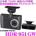 コムテック ドライブレコーダー HDR-951GW 前後2カメラ GPS Gセンサー搭載 駐車監視機能対応ドラレコ ノイズ対策済 LED信号機対応 2.7インチ液晶 日本製/3年保証!!