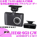 コムテック ドライブレコーダー HDR-951GW&HDROP-14 駐車監視・直接配線コード セット 前後2カメラ GPS Gセンサー搭載 駐車監視機能対応ド...