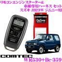 コムテック COMTEC エンジンスターター&ハーネスセット スズキ JB23W ジムニー (H16/10〜) WR530 Be-359