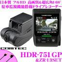 コムテック HDR-751GP+ZR-13 GPS搭載ドライ...