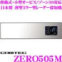 コムテック GPSレーダー探知機 ZERO 505M OBD...