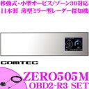 コムテック GPSレーダー探知機 ZERO 505M&OBD2-R3 OBDII接続コードセット 最新データ更新無料 2.4インチ液晶ハーフミラー型 移動式・小型オービス/ゾーン30対応
