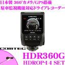 コムテック HDR360G + HDROP-14 GPS+360°カメラ搭載ドライブレコーダー 駐車監視/直接配線コードセット 前後左右 高画質340万画素 Gセンサー 高性能ドラレコ ノイズ対策済 LED信号機対応 2.4インチ液晶付 ステッカー付/日本製/3年保証!!