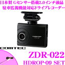 コムテック ドライブレコーダー ZDR-022&HDROP-09駐車監視・直接配線コード セットGセンサー搭載 駐車監視機能対応ドラレコノイズ対策..