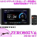 コムテック ZERO 805V &ZR-02 GPSレーダー...