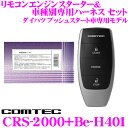 コムテック COMTEC エンジンスターター&ハーネスセットCRS-2000+Be-H401ダイハツ プッシュスタート車専用モデル