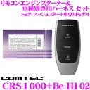 コムテック COMTEC エンジンスターター&ハーネスセットCRS-1000+Be-H102トヨタ プッシュスタート車専用モデルヴォクシー/ノア/エスクァイア(ハイブリッド含む)