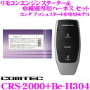 コムテック COMTEC エンジンスターター&ハーネスセットCRS-2000+Be-H304ホンダ プッシュスタート車専用モデルRC4 オデッセイハイブリッド/GB7 GB8 フリードハイブリッド