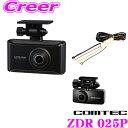 コムテック GPS内蔵ドライブレコーダー ZDR025P 前後2カメラ FullHD 200万画素 WDR/HDR 駐車監視機能対応 ノイズ対策済み LED信号機対..