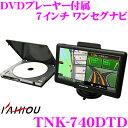 カイホウ TNK-740DTD DVDプレイヤー付属 7インチワンセグ カーナビゲーション オービス ...