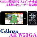 セルスター GPSレーダー探知機 AR-W53GA OBDII接続対応 3.2インチMVA液晶 日本国内生
