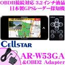 セルスター GPSレーダー探知機 AR-W53GA & RO-117 OBDII接続対応 3.2インチMVA液晶 無線LAN搭載 超速GPSレーダー探知機 OBDIIコードセット 日本国内生産三年保証 ドライブレコーダー相互通信対応