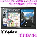 ユピテル YPB744 マップルナビPro3搭載 7インチワイドVGA液晶 ワンセグ対応 ポータブルカーナビゲーション 震災支援モード/カーレスキューボタン搭載 2018年春版最新地図収録 YPB743後継品