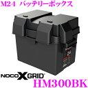 NOCO ノコ HM300BKバッテリーボックス M24サイズ対応 固定ベルト付対応サイズ:M24MF/GCLE24CP 日本正規品 1年保証 PSE準拠品