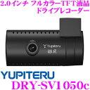 ユピテル ドライブレコーダー DRY-SV1050c 200...