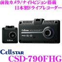 セルスター ドライブレコーダー CSD-790FHG 前後方...